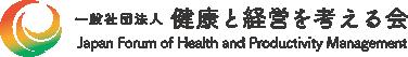 健康と経営を考える会