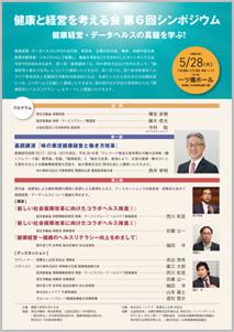 健康と経営を考える会 第6回シンポジウム リーフレット【PDF】
